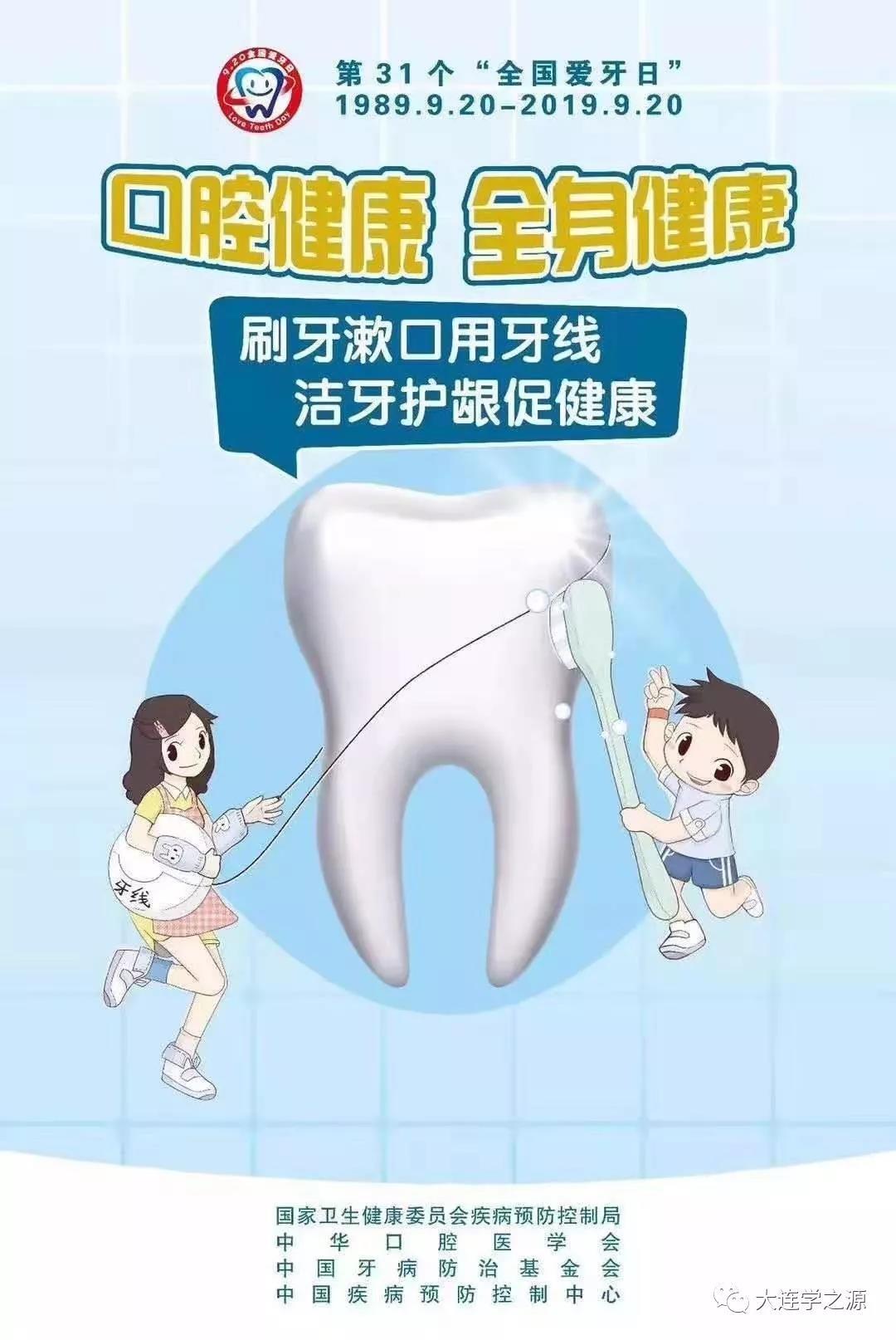 大连-我爱我牙齿活动.jpg