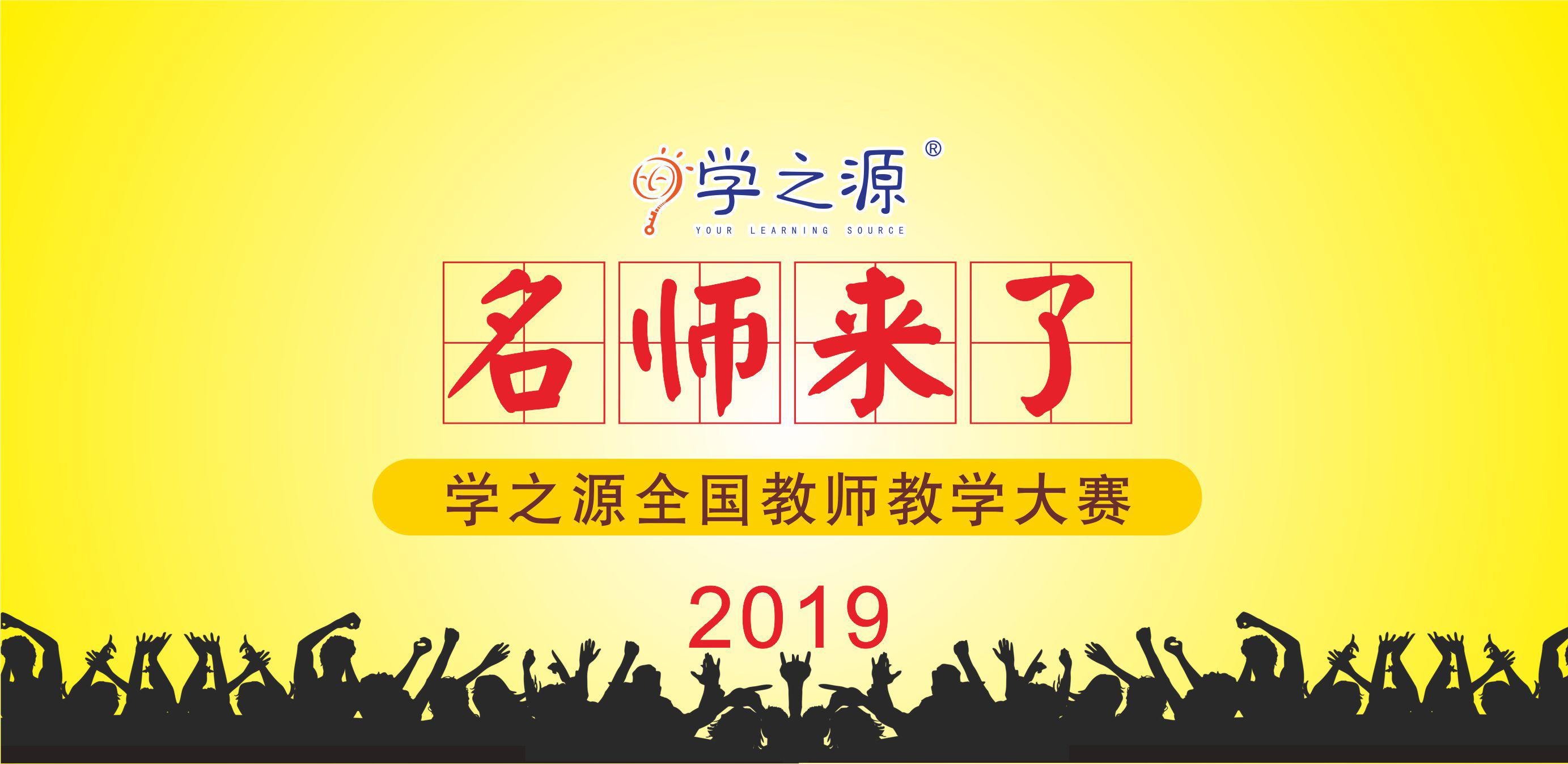 名师大赛-长-2019.jpg