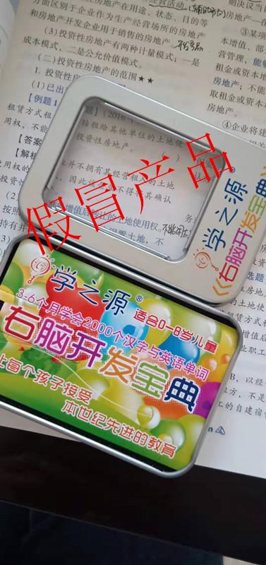 假冒产品_副本.jpg