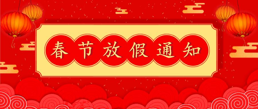 春节放假通知_公众号封面首图_2020-01-20-0.png